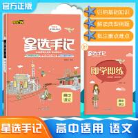 星选手记高中语文(适用于2021)