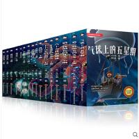 全套16册凡尔纳科幻小说全集全译本三部曲世界名著海底两万里初中小学生课外书3-6三四五六年级青少年儿童文学书籍10-1