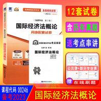 备考2020 自考试卷 00246 0246 国际经济法概论 自考通全真模拟试卷 附2019年4月历年真题 赠考点串讲