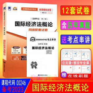 备考2021 自考试卷 00246 0246 国际经济法概论 自考通全真模拟试卷 附历年真题 赠考点串讲小册子
