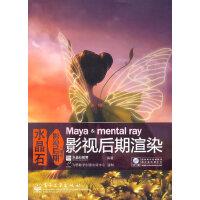 【旧书二手书8新正版】 水晶石影视后期精粹:Maya & mental ray影视后期渲染(含DVD