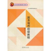 【正版二手书9成新左右】剧本写作初级教程 杨健,张先 9787503937194