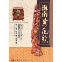 【二手旧书九成新】 海南黄花梨