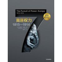 企鹅欧洲史(第七卷):竞逐权力