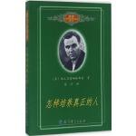 20世纪苏联教育经典译丛:怎样培养真正的人