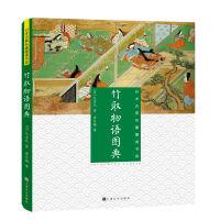 竹取物语图典 日本古典名著图读书系