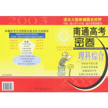 南通高考密卷(全12册)