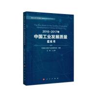 【人民出版社】2016-2017年中国工业发展质量蓝皮书