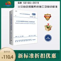 2020年新标准  GB 50166-2019火灾自动报警系统施工及验收标准