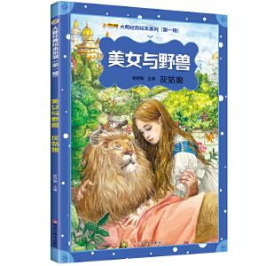 大师经典绘本系列*美女与野兽灰姑娘