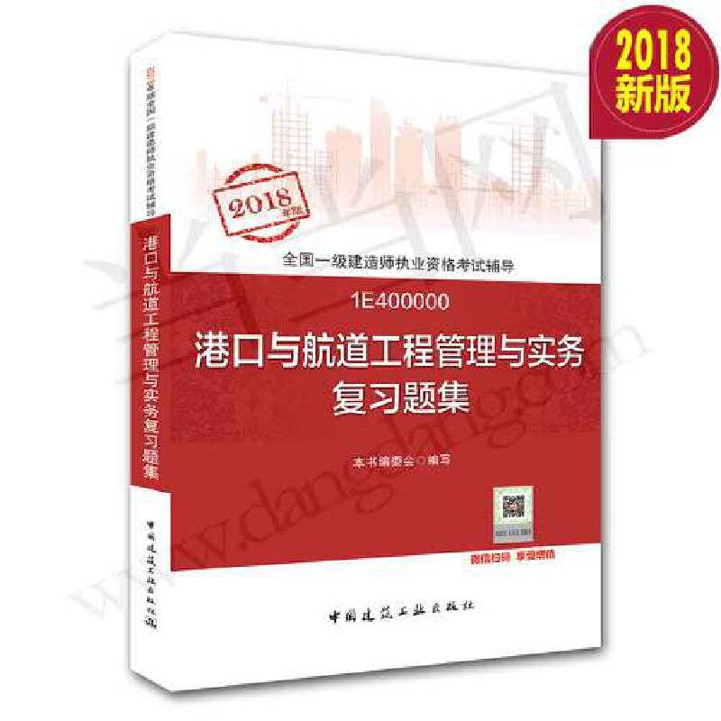 2018版全国一级建造师 港口与航道工程管理与实务复习题集 2018年一级建造师执业资格考试用书 一级建造师题库