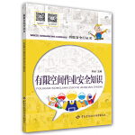 有限空间作业安全知识 安全生产月推荐用书