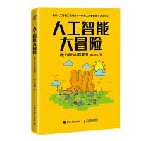 人工智能大冒险 青少年的AI启蒙书