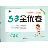 53天天练同步试卷 53全优卷 小学数学 一年级下 BSD(北师大版)2020年春