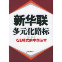 【二手旧书8成新】新华联:多元化路标-GE模式的中国范本 邢旭东,桑海 9787501769698