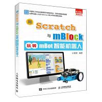 用Scratch与mBlock玩转mBot智能机器人 scratch趣味编程书 儿童图形化编程 中小学生创客steam