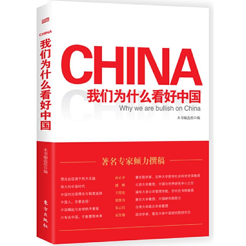 我们为什么看好中国 2017年主题出版重点出版物,著名理论家、著名政治学者孙正聿、王绍光、张维为、 潘维、朱云汉、宋鲁郑联袂撰文。
