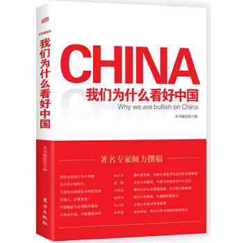 我们为什么看好中国(pdf+txt+epub+azw3+mobi电子书在线阅读下载)
