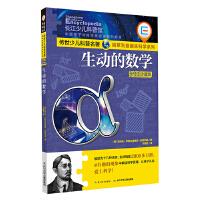别莱利曼趣味科学系列――生动的数学