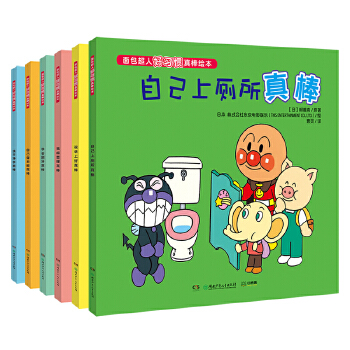 面包超人好习惯真棒绘本 日本原版加印超111次!吉尼斯世界纪录面包超人培养0-3岁婴幼儿六大生活好习惯的启蒙图画书,上厕所、穿衣服、刷牙、整理……日本累积销量8100万册,多种互动翻翻页和噼里啪啦系列一样有趣。