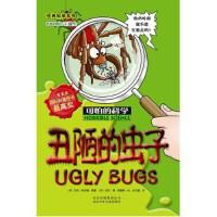 (可怕的科学・经典科学系列)丑陋的虫子 尼克・阿诺德 原著,索雷斯 绘,孙文鑫 9787530123713