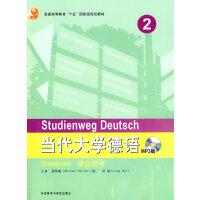 当代大学德语(2)(学生用书)(MP3版)