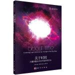 关于时间:大爆炸暮光中的宇宙学和文化