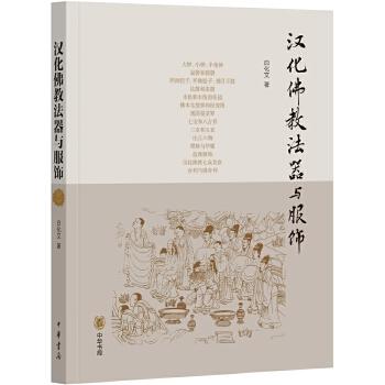 汉化佛教法器与服饰(pdf+txt+epub+azw3+mobi电子书在线阅读下载)