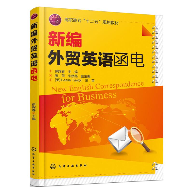 新编外贸英语函电(伊辉春) 简单、实用的外贸英语学习指导书,教你快速胜任外贸函电工作