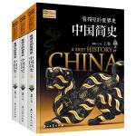 中国简史 全3卷 看得见的世界史