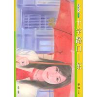 季候风・第5辑221:十字路口--东