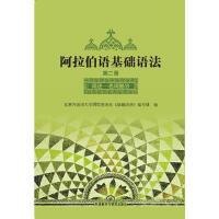 【二手旧书8成新】阿拉伯语基础语法(2(12新 北京外国语大学阿拉伯语系《基础语法》编写组 9787560000930