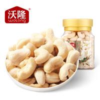 满减【沃隆腰果仁150g】休闲零食坚果干果炒货特产无盐�h烘焙