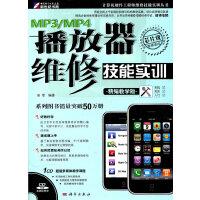 MP3/MP4播放器维修技能实训(CD)