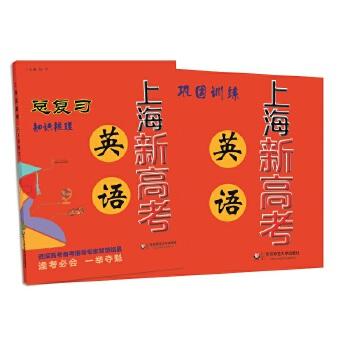上海新高考·英语总复习 全面系统复习,梳理点拨考点、要点知识,讲练结合