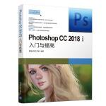 Photoshop CC2018中文版入门与提高