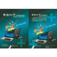 惠普HP 笔记本 屏幕膜 防刮高清 哑光放反光 防眩贴 防辐射屏幕保护膜 (密封一片装)