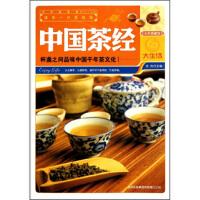 【二手旧书8成新】中国茶经 张勃 9787546332154