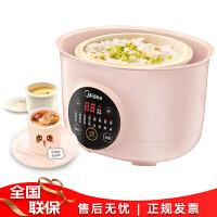 美的(Midea) 电炖锅MD-DZ16Easy101 预约多功能煲汤锅婴儿辅食电炖盅隔水炖锅W