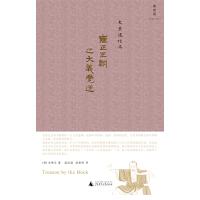 雍正王朝之大义觉迷(健笔还原文字狱始末)(史景迁作品)(精装)