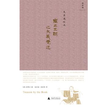 雍正王朝之大义觉迷(pdf+txt+epub+azw3+mobi电子书在线阅读下载)
