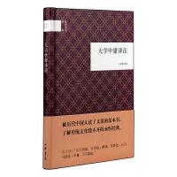 大学中庸译注(精)--国民阅读经典