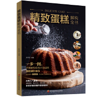 精致蛋糕解构全书