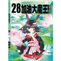 加油大魔王28册 第28册飒漫画单行本精品丛书赠精美海报