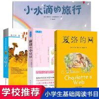 学校老师推荐指定阅读书籍 小水滴的旅行 草房子 窗边的小豆豆和夏洛的网全4册课外书儿童文学