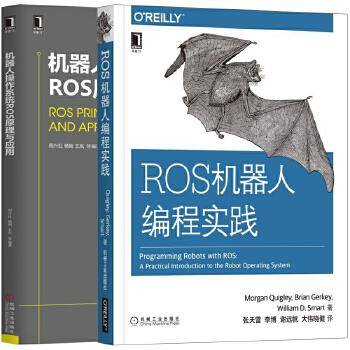 ROS机器人编程实践+机器人操作系统ROS原理与应用 共2本 机器人程序设计安装调试运行 ROS机器人核心算法技术 机器人编程图书籍 B4 2本套装