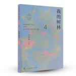 我的树林 语文素养读本(丛书)初中卷4  温儒敏主编