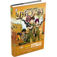 意林少年励志馆少年军校系列3--特种小兵王