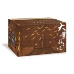 中国古代大案探奇录
