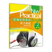 【二手旧书8成新】新编实用英语听力教程2(第2版(附 《新编实用英语》教材编写组 9787040360257